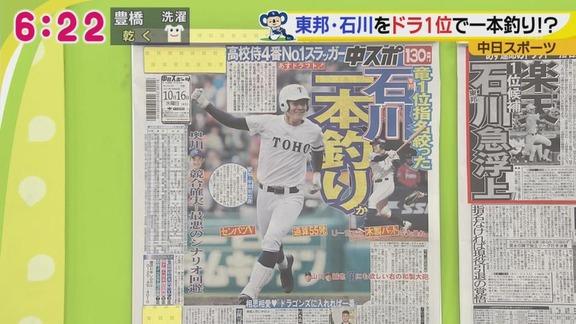 """中日スポーツ「石川 一本釣り……""""か""""」"""