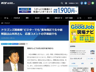 6月19日(金) 開幕戦「ヤクルトvs.中日」、ビジターでも…東海地方で地上波生中継決定!!!