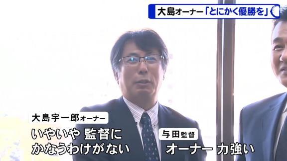 中日・与田監督「オーナー、力強い!」 大島オーナー「いやいやいやいや、監督に敵うわけがない!(笑)」【動画】