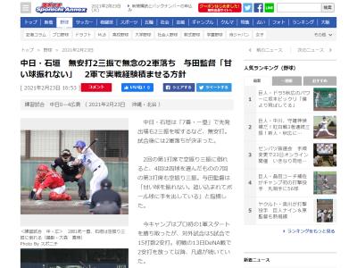 中日・石垣雅海選手の2軍落ちが決定…与田監督「甘い球を振れない。追い込まれてボール球に手を出している」 代わって高松渡選手が1軍昇格へ