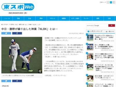 【目撃】中日・勝野昌慶投手、『NLBK』を繰り出す…