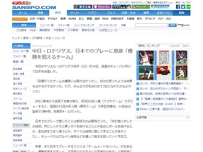 中日・Y.ロドリゲス、日本でのプレーに意欲「チームメートもいいし、力もあるし、優勝を狙えるチーム」