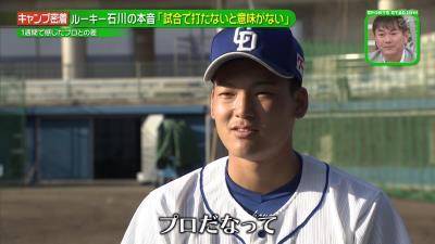 中日ドラフト1位・石川昂弥、堂上直倫に学ぶ「プロだなって」