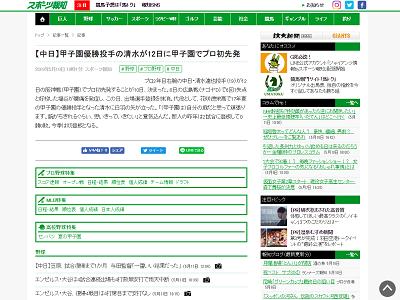 5月12日 甲子園優勝投手・清水達也が甲子園でプロ初先発