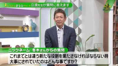 『教えて! 立浪先生』 レジェンド・立浪和義さんが新しい環境や新たな役割を果たす時のアドバイス!「素直な心も大事」