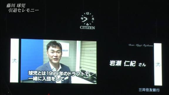 レジェンド・岩瀬仁紀さん、阪神・藤川球児投手にビデオメッセージを贈る