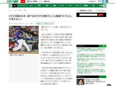 中日・福田永将「いつも投手陣に助けてもらっている。昨日みたいな試合はありますけど、いつもミーティングで『投手を助けよう』と話をしている」