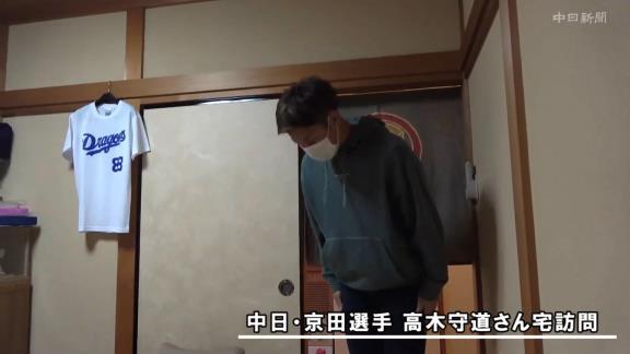 中日・京田陽太、高木守道さん宅を訪問する