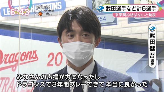 中日・加藤球団代表、武田健吾選手の戦力外通告の理由を明かす「若い選手をどうしてもね。チャンスを与えていかないといけない状況だと僕は思っているので。そういう意味での結論です」 与田監督との話し合いは「ありましたよ」