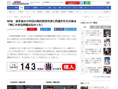 中日に抗議文を送付した日本プロ野球選手会「その後は特に大きな問題はなかった」