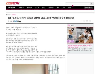 元中日のソイロ・アルモンテ、韓国KBO『KTウィズ』に入団へ! メル・ロハス・ジュニアの代役として期待