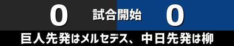 9月11日(土) セ・リーグ公式戦「巨人vs.中日」【試合結果、打席結果】 中日、5-4で勝利! 5点リードから1点差まで追い上げられるも逃げ切り2連勝!!!