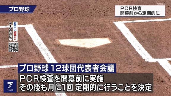 プロ野球、12球団全選手・監督・コーチ・スタッフ・審判員のPCR検査を実施へ