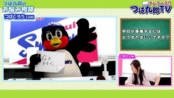 Q.中日が優勝するにはどうすればいいですか? ヤクルト・つば九郎「Gをたたく。」【動画】