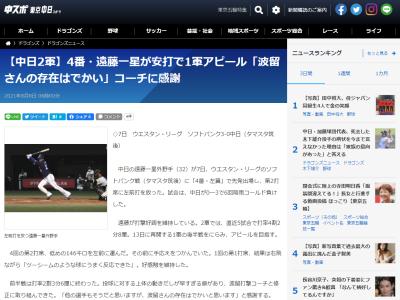 中日・遠藤一星「他の選手もそうだと思いますが、波留さんの存在はでかいと思います」