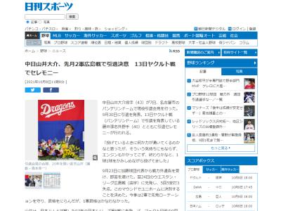 中日・山井大介投手、9月末に戦力外通告を受けていた
