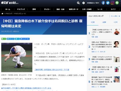 中日・又吉克樹投手が木下雄介投手にエール「必ず戻ってこいよ」