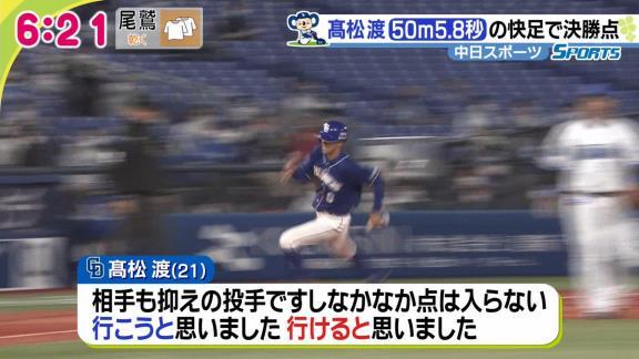 """中日・高松渡「行こうと思いました。行けると思いました」 """"神走塁""""を別アングルで見ると…?【動画】"""