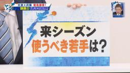 立浪和義さん&井端弘和さんが中日ドラゴンズに緊急提言! Q.来シーズン使うべき若手は? 立浪「魅力があるのは石川昂弥ですよね」 井端「根尾選手と土田選手あたりは競争をしてほしい」