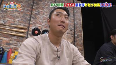 中日・大野雄大投手、600万円の高級時計を購入する