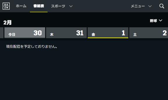 中日ドラゴンズ春季キャンプDAZN予定