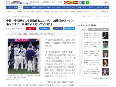 中日・加藤翔平「守備に関しては打者の打球方向も頭に入れたうえで準備はしていたので、それほど驚くプレーではないと思うが…」