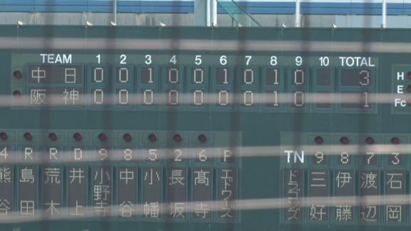 4月8日(木) ファーム公式戦「阪神vs.中日」【試合結果、打席結果】 中日2軍、3-1で勝利!2連勝!!!