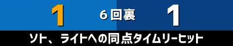 10月10日(日) セ・リーグ公式戦「DeNAvs.中日」【試合結果、打席結果】 中日、1-2で敗戦… 犠牲フライでサヨナラ負け…