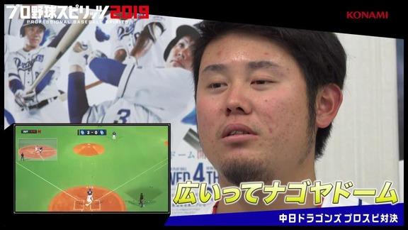 「プロ野球スピリッツ2019」 中日・笠原祥太郎と鈴木博志の対決動画が公開される