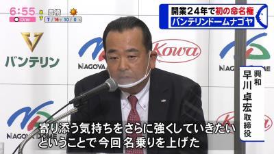株式会社ナゴヤドーム「ナゴヤドーム自体はネーミングライツを積極的に検討していたわけではないんですが…」