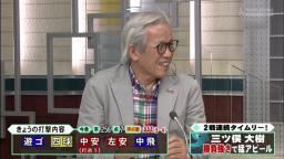 谷沢健一さん「三ツ俣と京田との違いは闘争心を全面に出すところ」 田尾安志さん「京田と周平も、もっと表情を…」