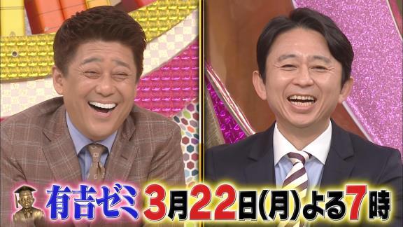 井端弘和さん、『有吉ゼミ』で大食いにチャレンジへ!!!
