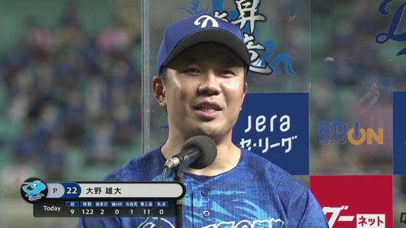 中日・与田監督「完投してくれるだろう」 大野雄大「完投します」 → 9回2安打11奪三振完封勝利【投球結果】