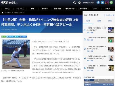 中日・松葉貴大が見せた超省エネ投球! 7回無失点、球数は驚異の…?【投球結果】