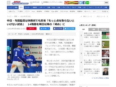 中日・与田監督「もっと点を取らないといけない試合だった」