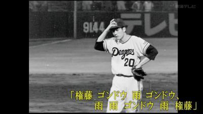中日・権藤博さん、1961年7月前半は全試合に先発していた…
