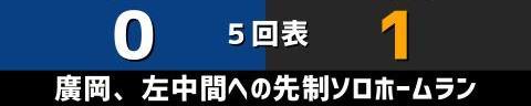 5月21日(金) セ・リーグ公式戦「中日vs.巨人」【試合結果、打席結果】 中日、1-1で引き分け チャンスは作るもあと1本が出ず…