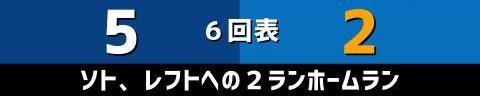 7月10日(土) セ・リーグ公式戦「中日vs.DeNA」【試合結果、打席結果】 中日、6-2で勝利! 投打ガッチリ噛み合い3連勝!!!
