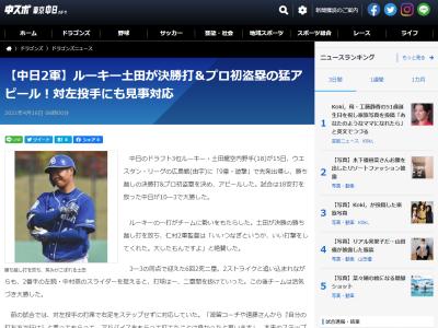 中日ドラフト3位・土田龍空、波留コーチや藤井・遠藤ら先輩選手からアドバイスをもらい着実に成長する