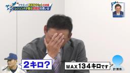 レジェンド・岩瀬仁紀さん「『オレ中学生にも負けるやん!』っていうスピードになった時、ショックだったもん…!(笑)」