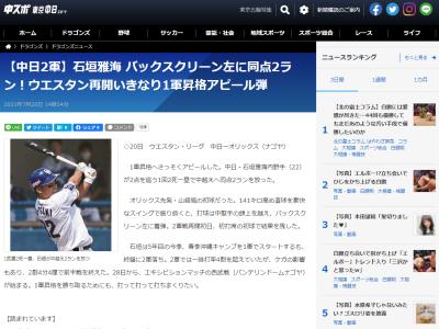 中日・石垣雅海、豪快なバックスクリーン左への2ランホームラン含む2安打4打点の活躍を見せる!!!【動画】