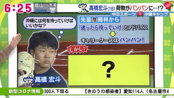 中日・岡林勇希選手「沖縄キャンプには迷ったらとりあえず持っていけ」 ドラ1・高橋宏斗投手「服がかなり多くなりました(苦笑)」 → 現在の高橋宏斗投手「球団から練習着やウェアが支給されて…」