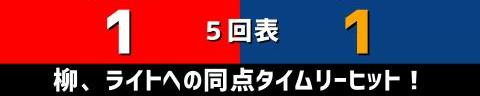 6月25日(金) セ・リーグ公式戦「広島vs.中日」【試合結果、打席結果】 中日、6-3で勝利! 一時は同点に追いつかれるも主砲の一発で突き放す!!!