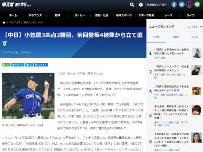 中日・大野雄大投手「絶対に投球を変えるなよ」