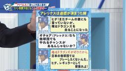 元中日・アレックス「俺はドラゴンズが好きだから、日本の他球団ではプレーしたくないんだ。ヒデ、レギュラーとして頑張れよ!」 → しかし…?