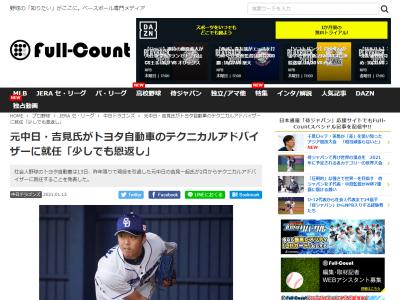 吉見一起さんがトヨタ自動車硬式野球部の『テクニカルアドバイザー』に就任決定! 公式Instagramで報告!【動画】
