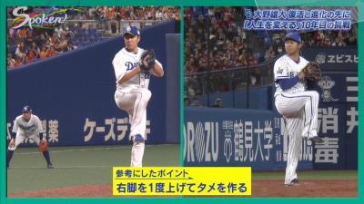中日・大野雄大投手の復活のきっかけは大島洋平選手のちょっとした一言?「大野、センターから見てても全然球いってるように見えないよ」