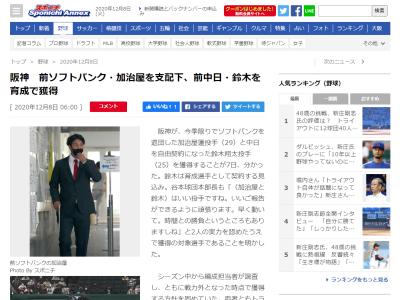 阪神が前中日・鈴木翔太投手を育成選手、前ソフトバンク・加治屋蓮を支配下選手として獲得へ