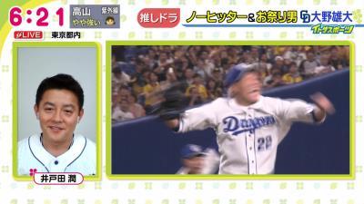 井戸田潤さん「中日・大野雄大投手は、ずっとボケてるというよりは、ずっとふざけている(笑)」