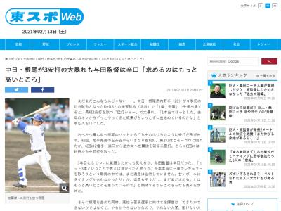 中日・根尾昂の3安打の大暴れに与田監督は…「満足は当然していません。まだまだ求めることはもっと高いところを思っているので」【全打席結果】
